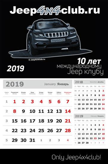 макет КАЛЕНДАРЬ Jeep4x4club 2019.jpg