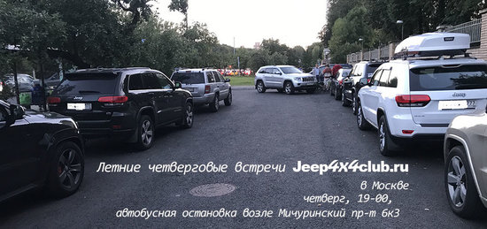 Четверговая Jeep4x4club.ru.jpg