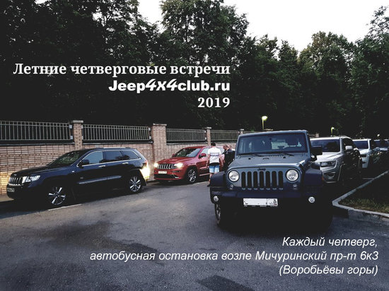 Четверговые 2019.jpg