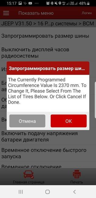 Screenshot_20191101-151713_X-431 PRO3.jpg