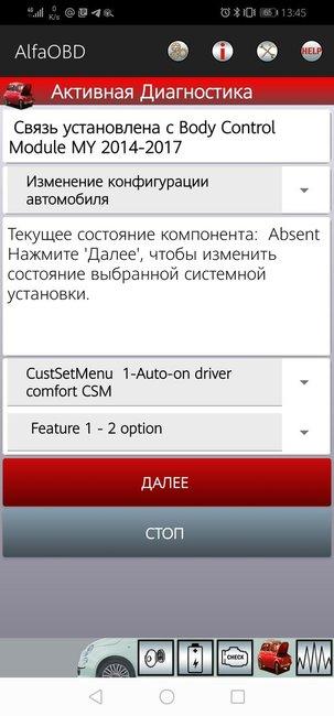Screenshot_20191212_134528_com.AlfaOBD.AlfaOBD.jpg