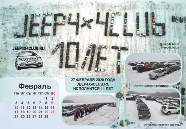календарь 2020 ПРАВКИ NEW РАСТР ПРЕВЬЮ 02.png
