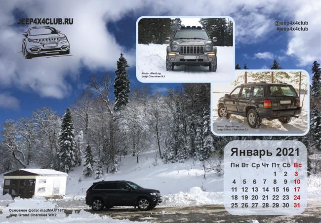 календарь 2020 ПРАВКИ NEW РАСТР ПРЕВЬЮ 01.png