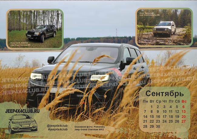 календарь 2020 ПРАВКИ NEW РАСТР ПРЕВЬЮ 09.png