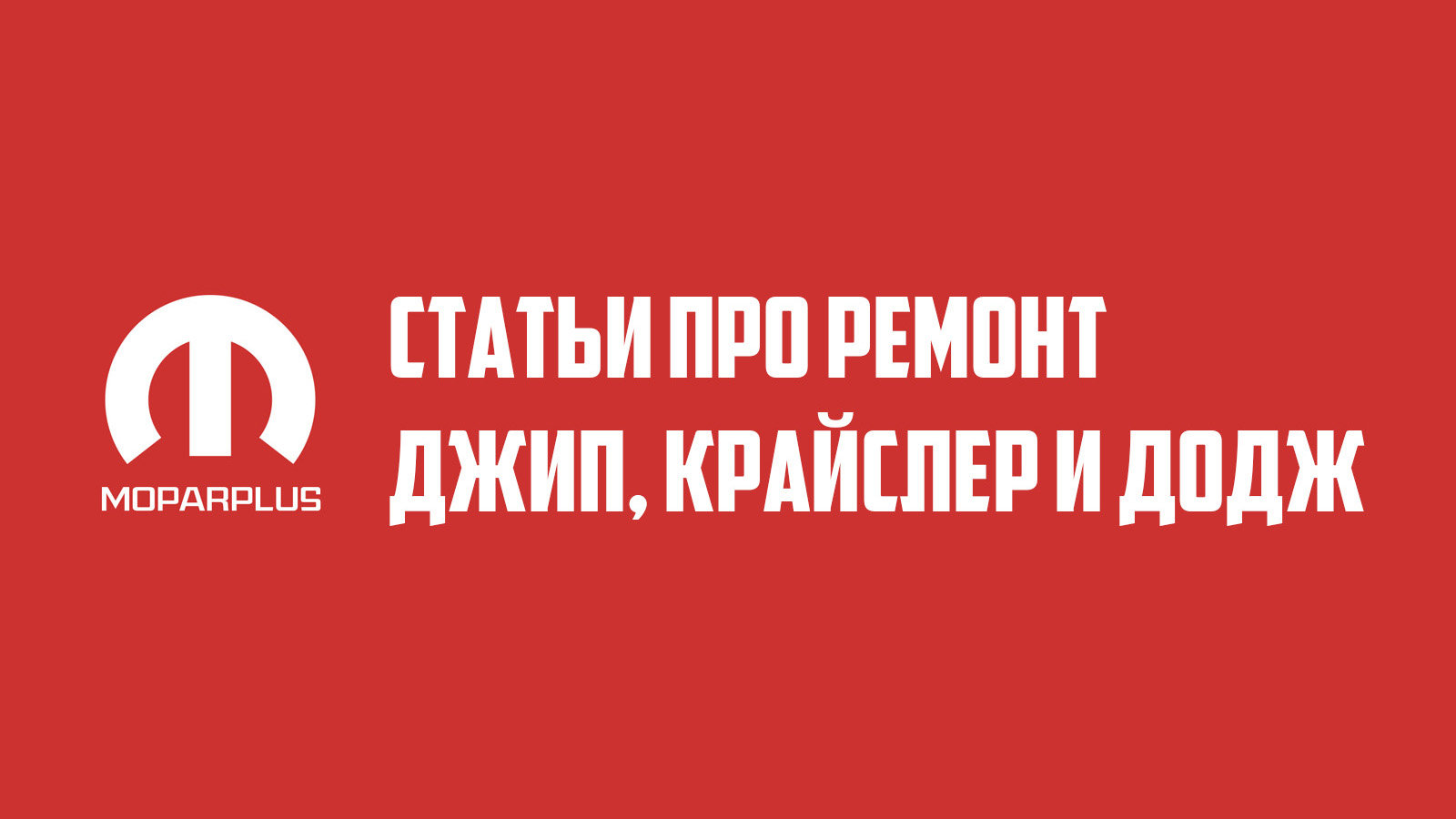 Статьи про ремонт. Выпуск №1.