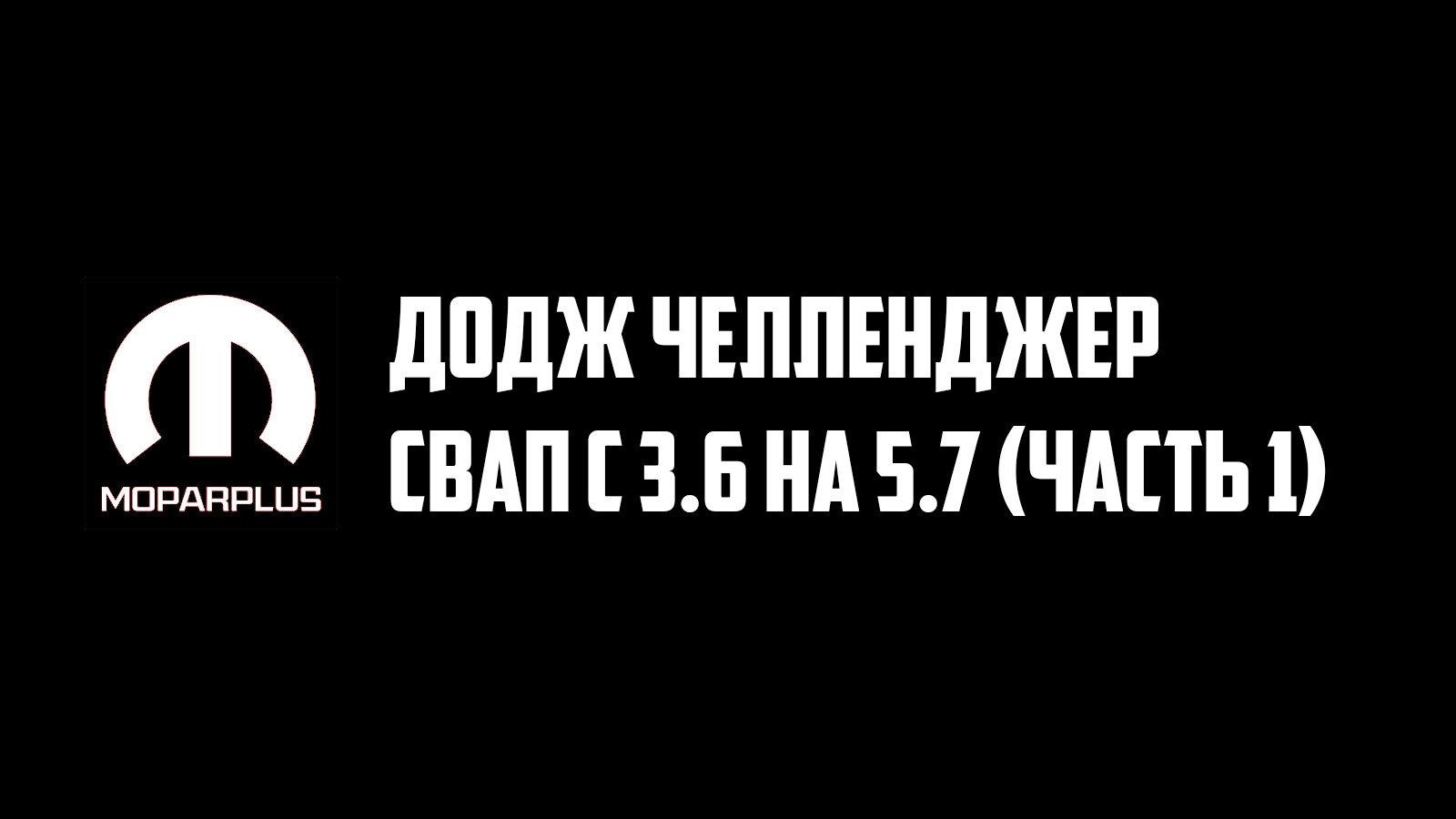 Замена 3.6 на 5.7 Додж Челленджер (часть 1)