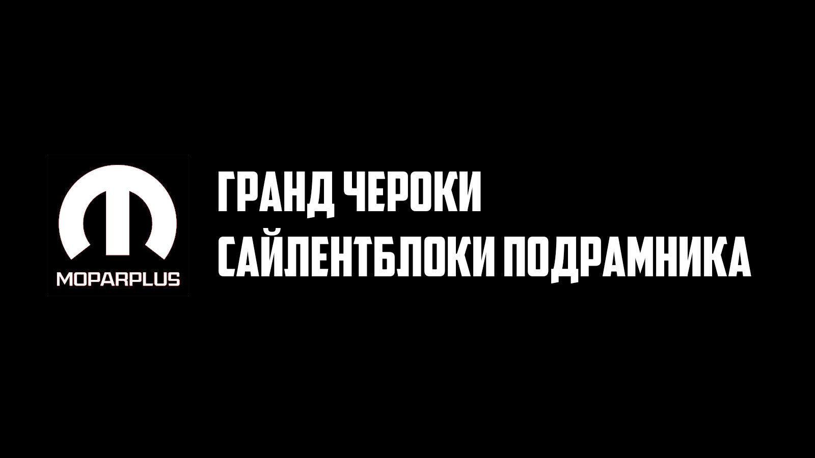 Сайлентблоки подрамника Гранд Чероки WK2