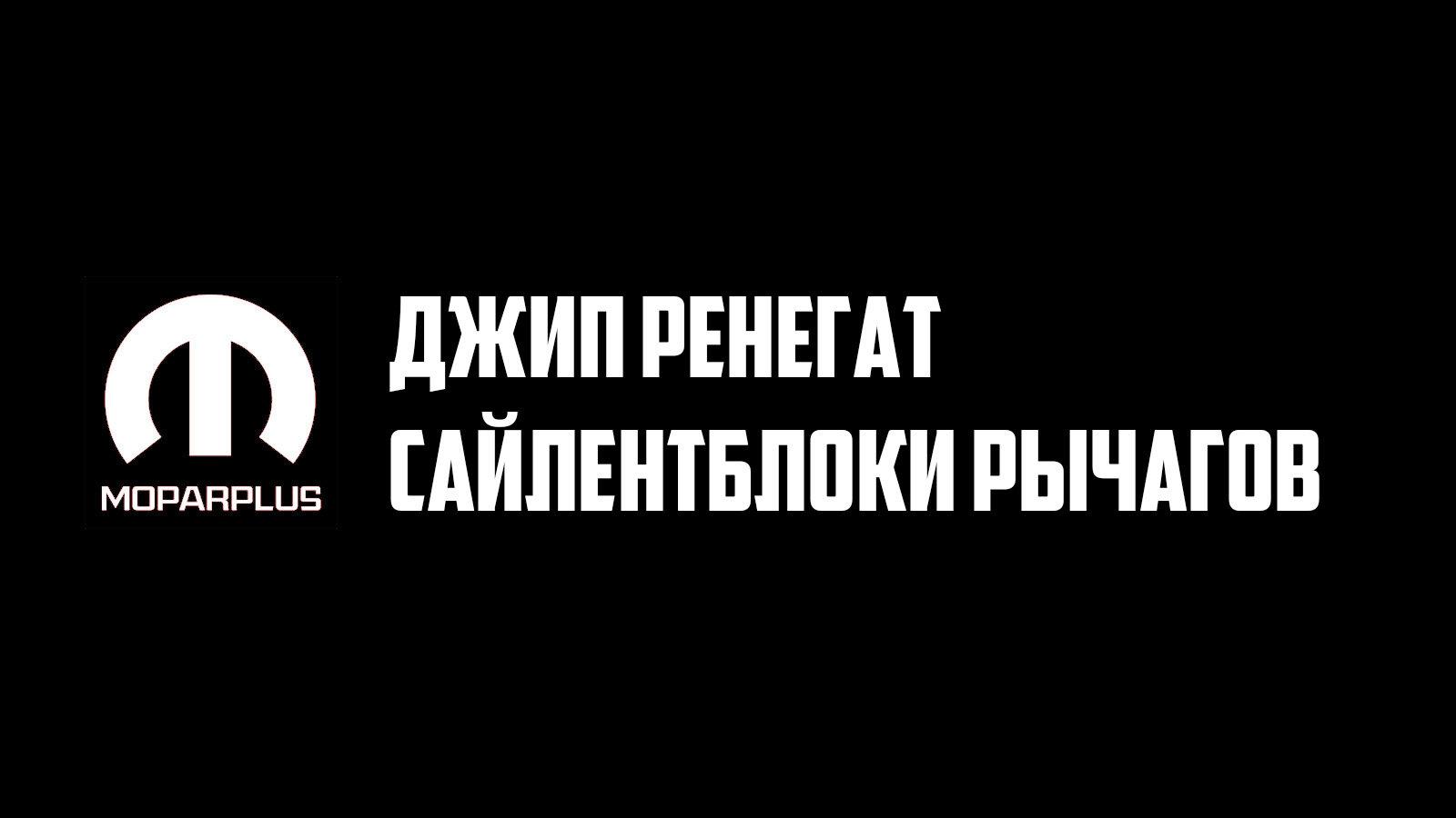 Сайлентблоки передних рычагов Джип Ренегат