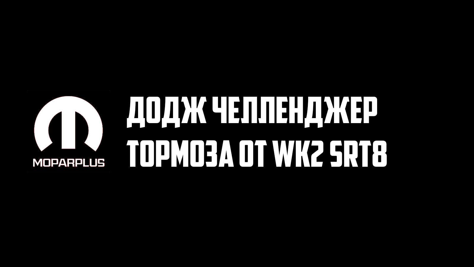 Тормоза WK2 на Челленджере