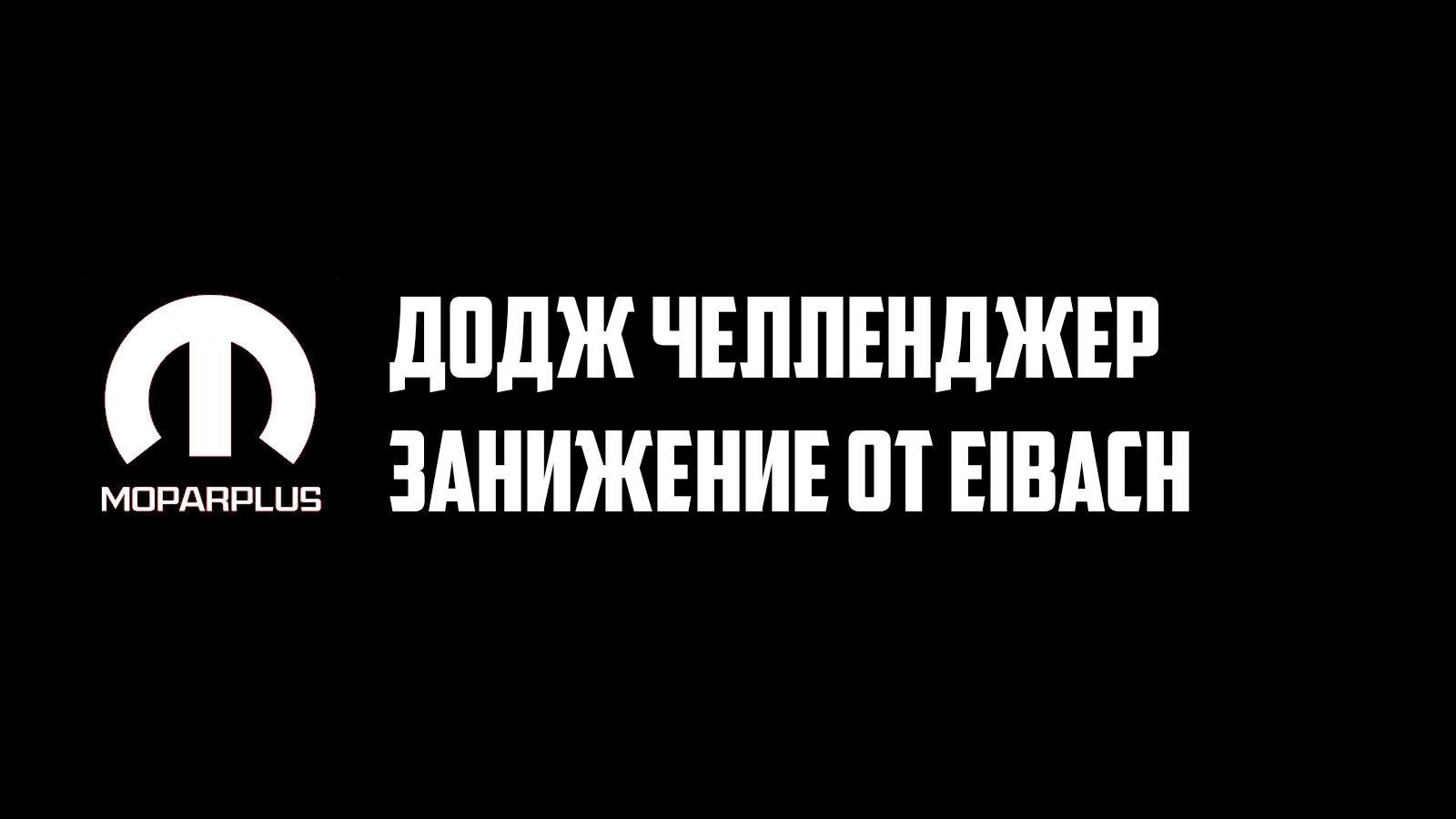 Занижение Додж Челленджер