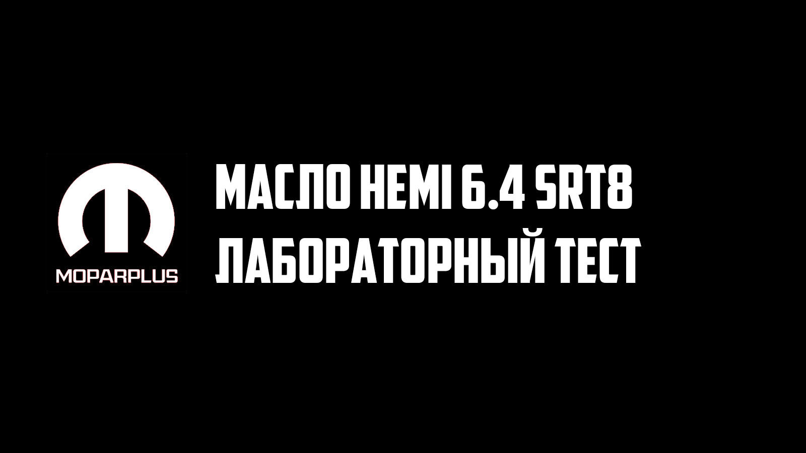 Масло для 6.4 HEMI SRT8