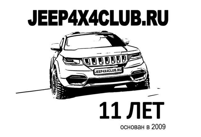 JEEP4X4CLUB 11 лет.png