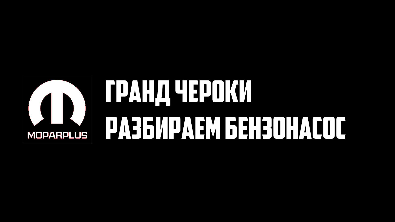 Бензонасос Гранд Чероки WK2