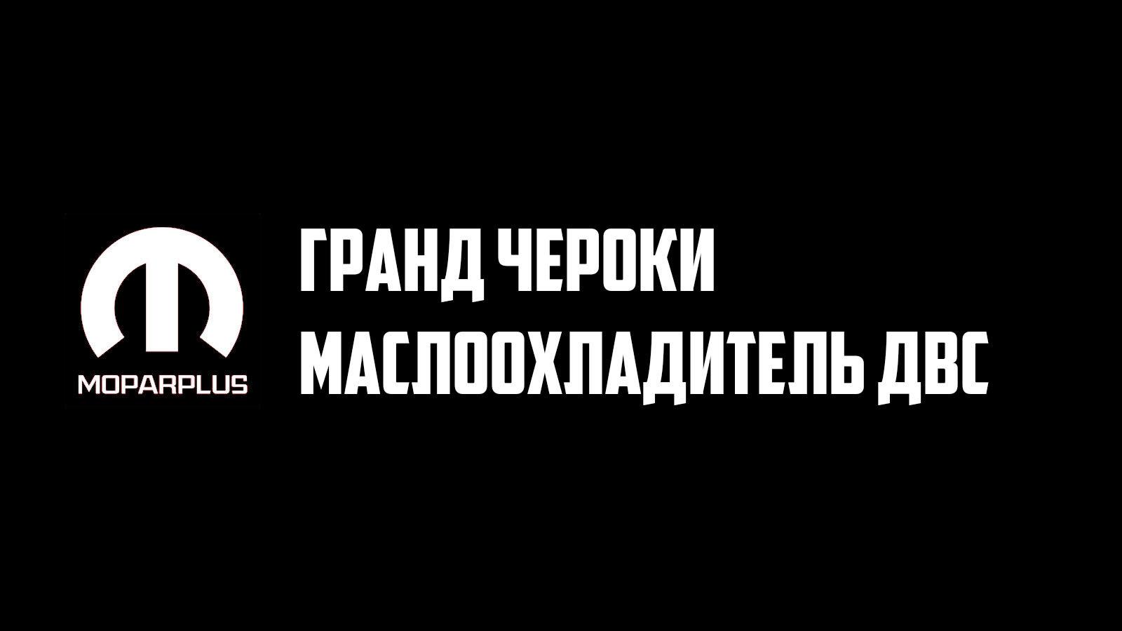 Маслоохладитель Гранд Чероки 3.6