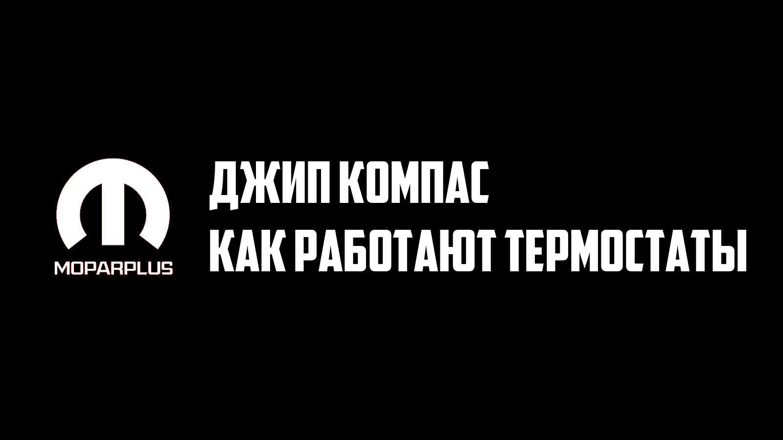 Принцип работы термостатов Джип Компас