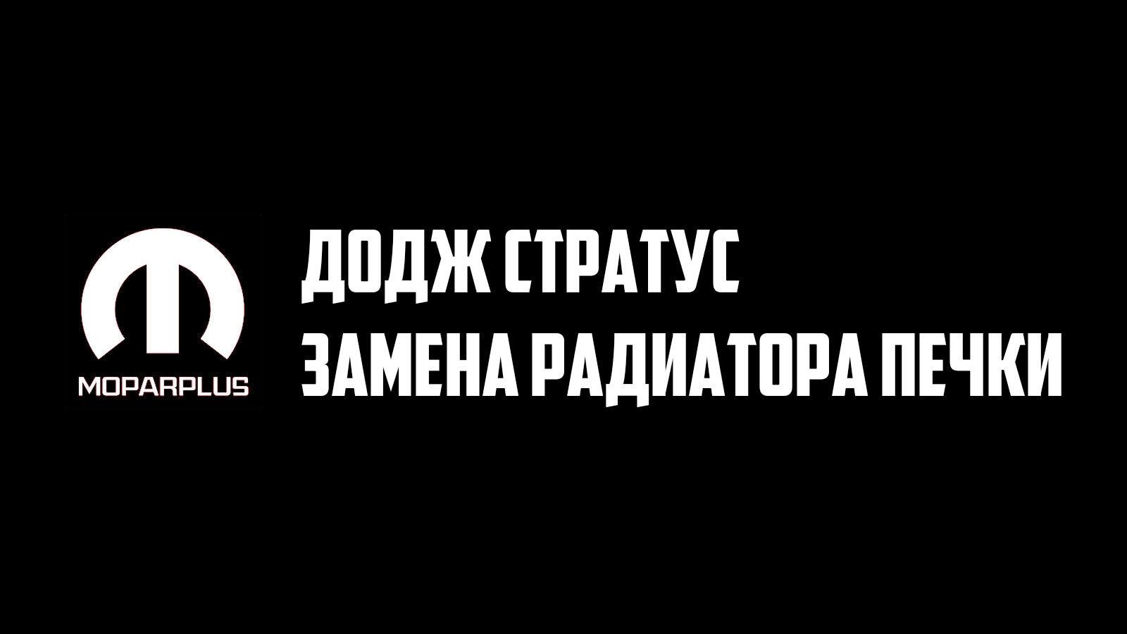 Радиатор печки Додж Стратус