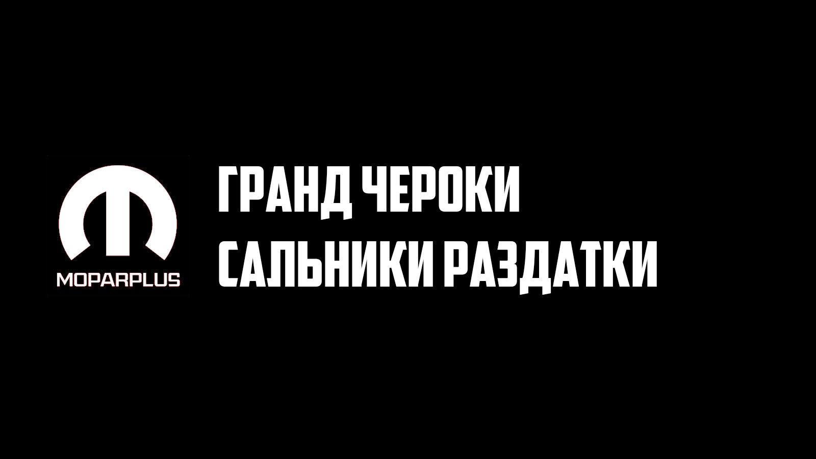 Замена сальников раздатки Гранд Чероки
