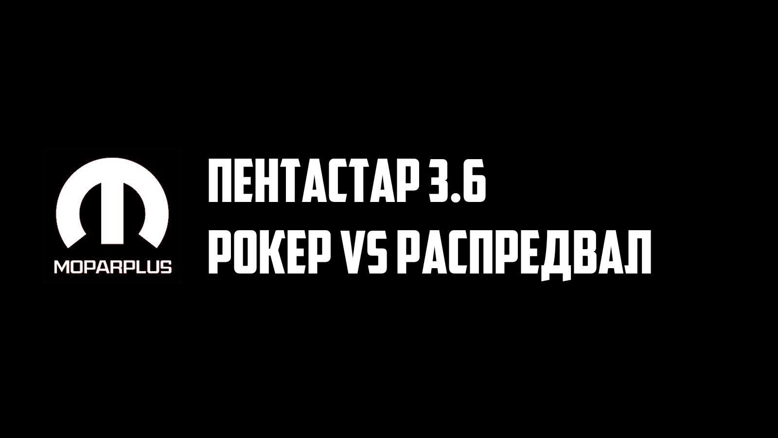 Пентастар 3.6: рокер vs распредвал