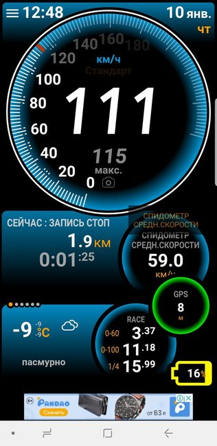 Screenshot_20190110-124810_Ulysse Speedometer.jpg