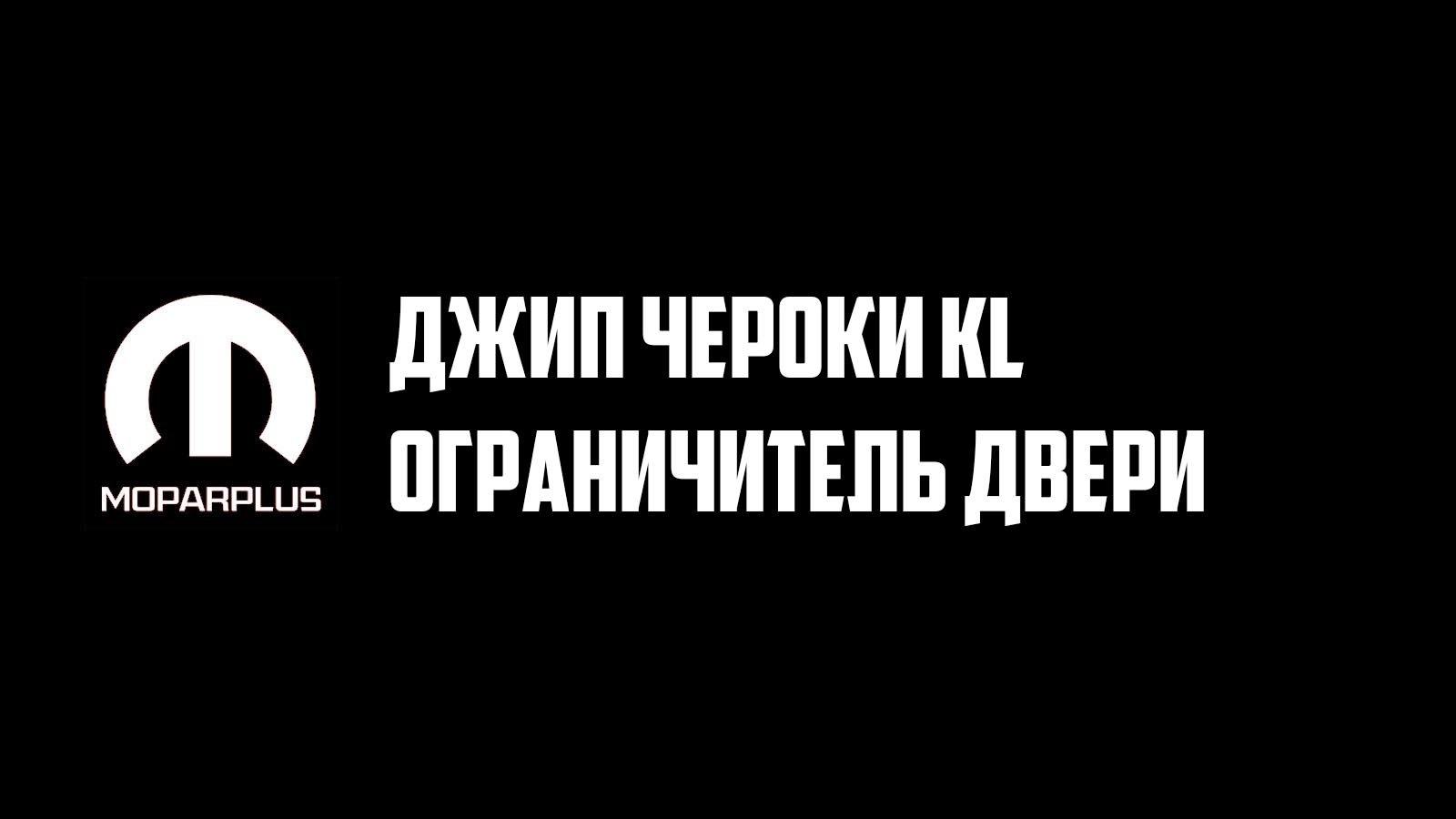 Скрип ограничителя двери Джип Чероки KL