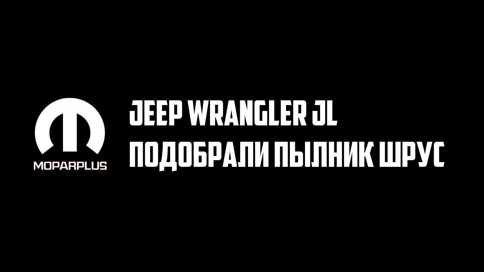 Пыльник ШРУС Jeep Wrangler JL