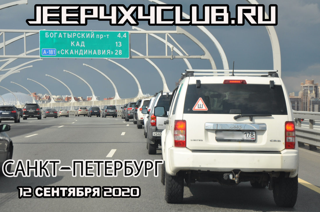JEEP4X4CLUB.RU в СПб ! 12 сентября