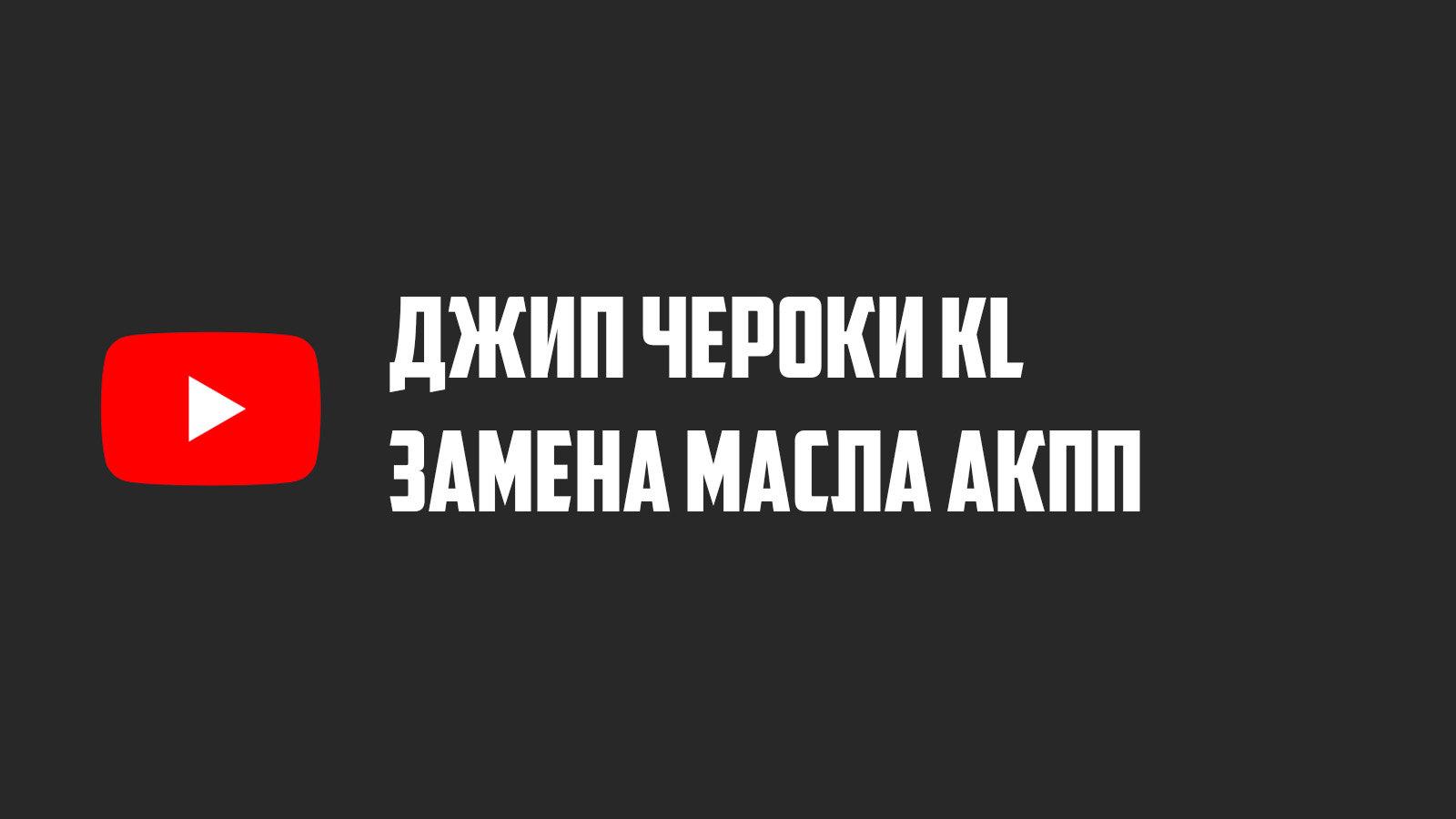 Замена масла АКПП Джип Чероки KL