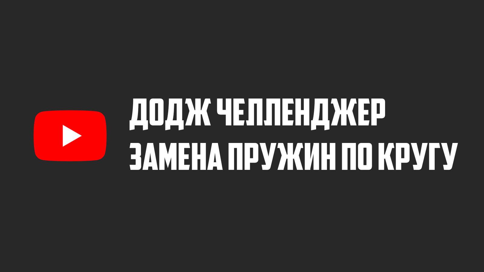 Замена пружин Додж Челленджер Hellcat