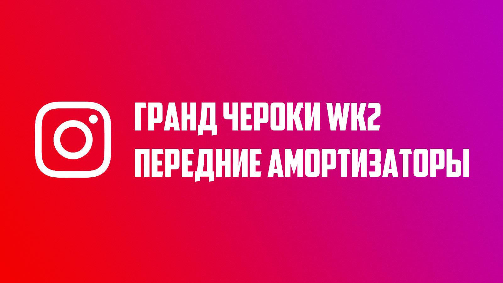 Замена передних амортизаторов  Гранд Чероки WK2