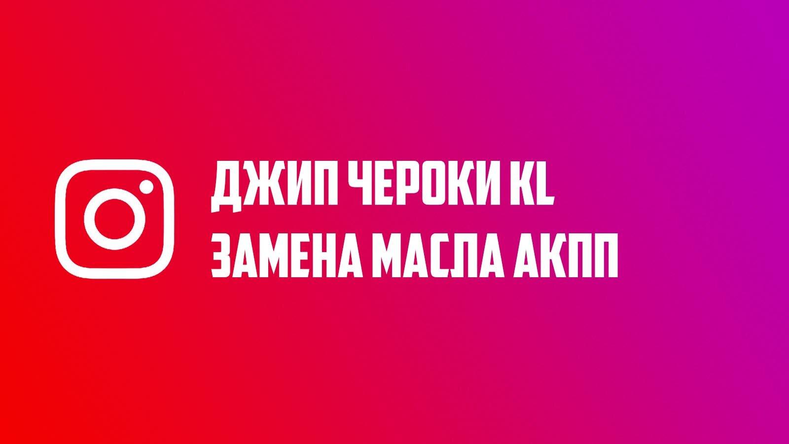 Замена масла АКПП Джип Чероки