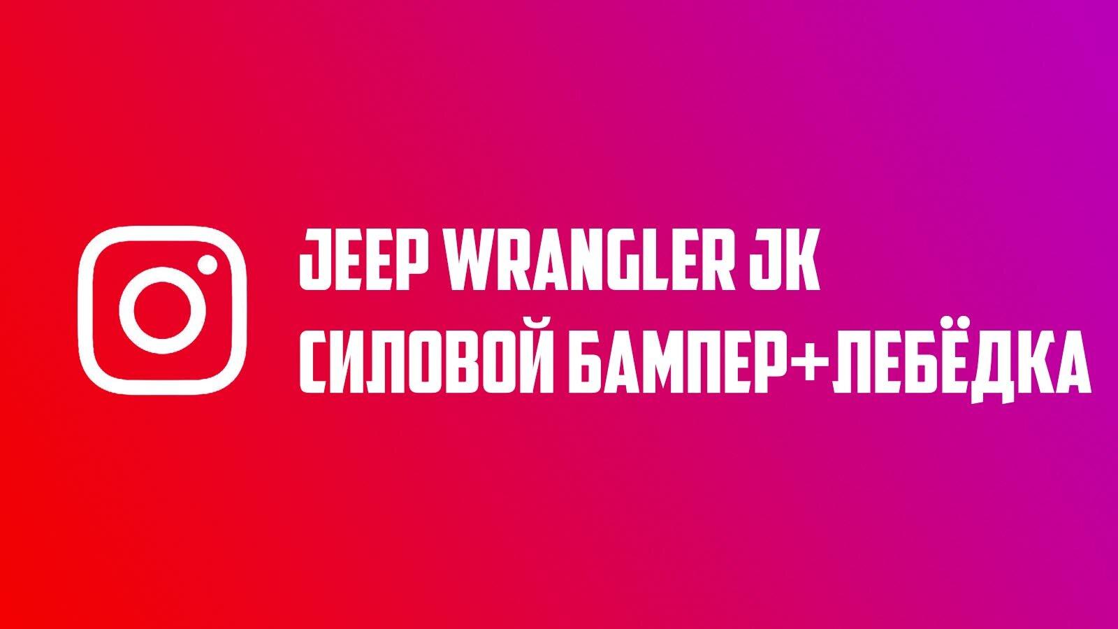 Силовой бампер Jeep Wrangler