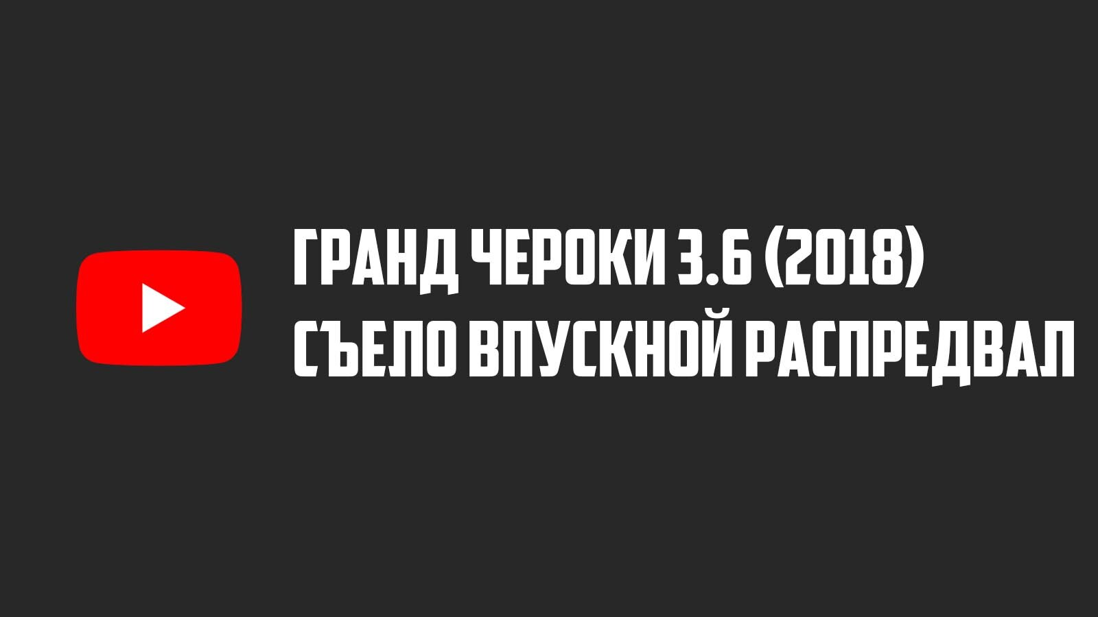 Съело распредвал Гранд Чероки 3.6 (2018)