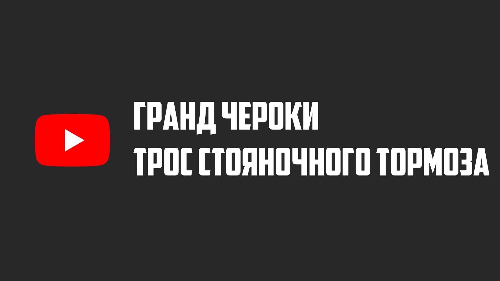 Трос стояночного тормоза Гранд Чероки WK2
