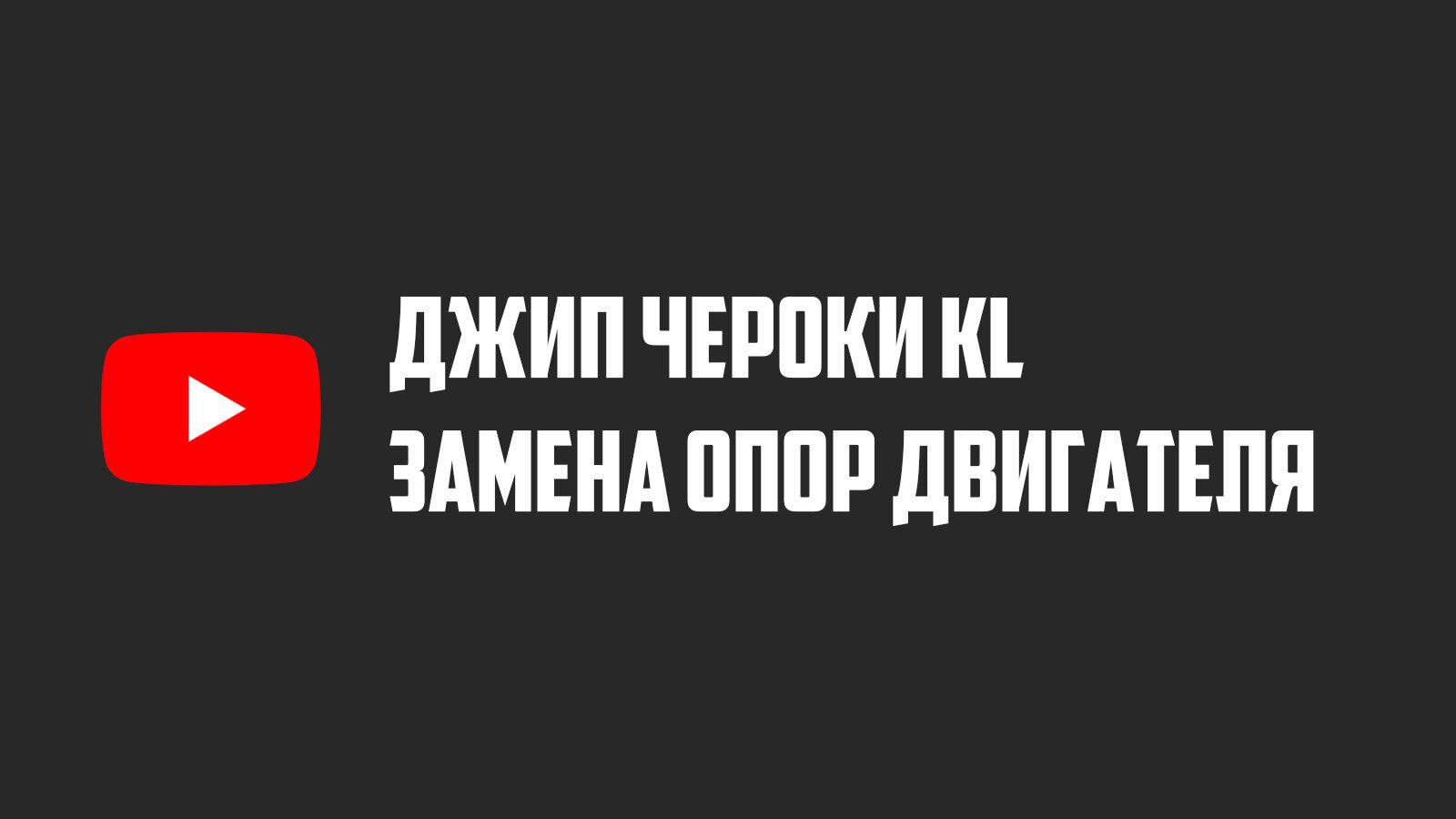 Опоры двигателя Джип Чероки KL