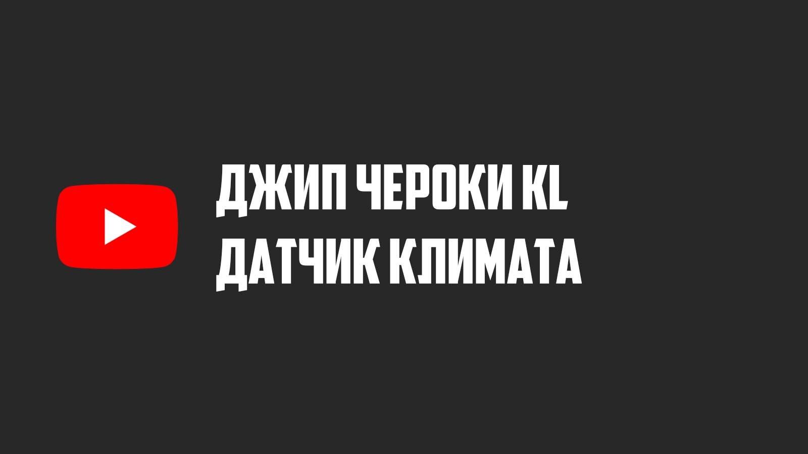 Датчик климата Джип Чероки KL