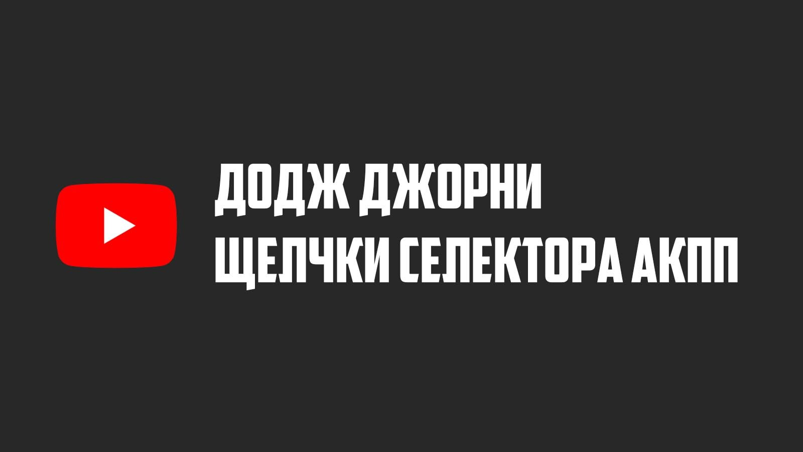 Щелчки селектора АКПП Додж Джорни