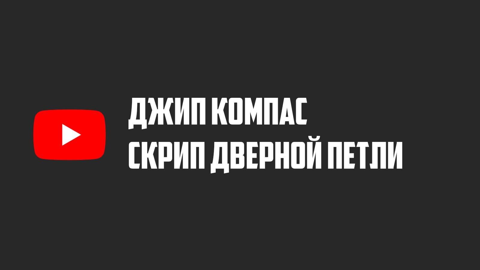 Скрип дверной петли Джип Компас