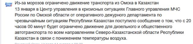 Screenshot_2021-01-16 Движение автотранспорта из Омской области в Казахстан возобновили Яндекс Новости.png