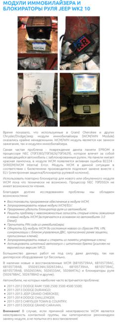 Screenshot_2021-01-28 Модули иммобилайзера и блокираторы руля JEEP WK2 10 RR-Service.png
