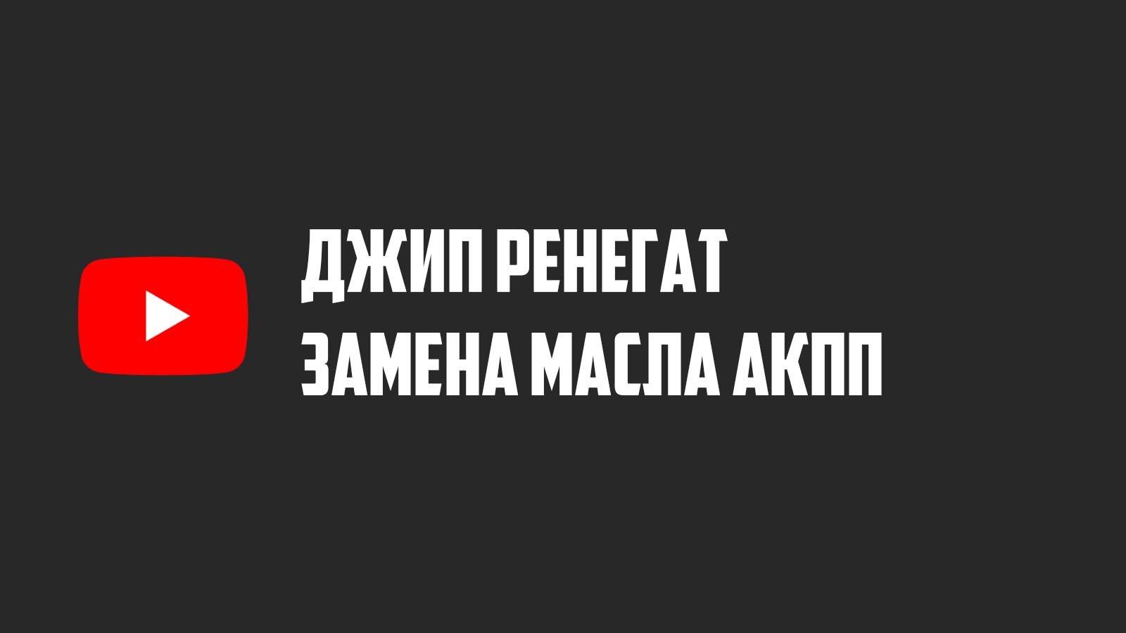 Замена масла АКПП Джип Ренегат 1.4