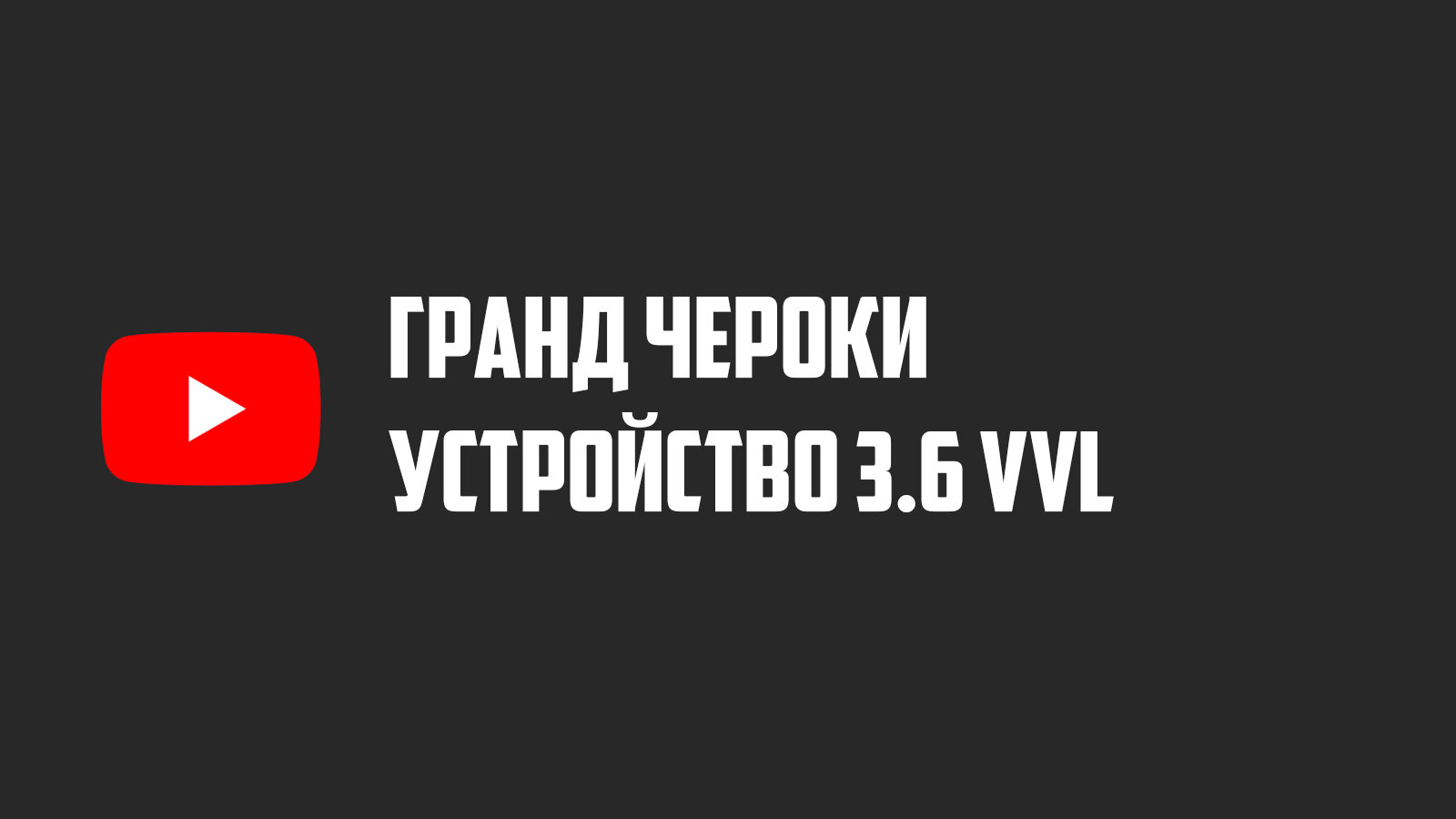 Устройство Пентастара 3.6 VVL