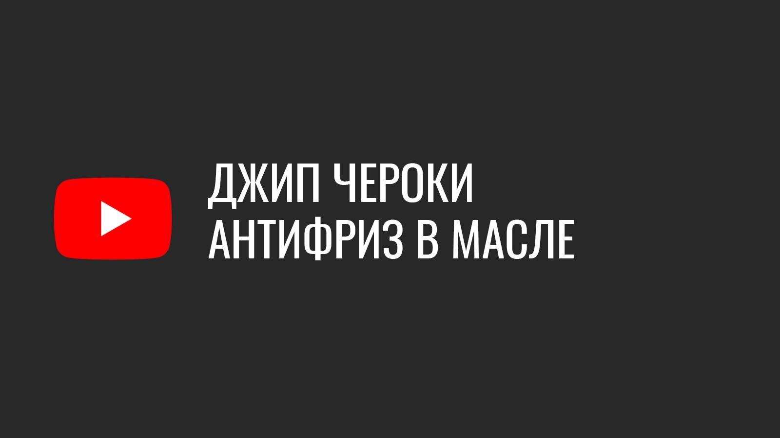 Пробой прокладки ГБЦ Джип Чероки