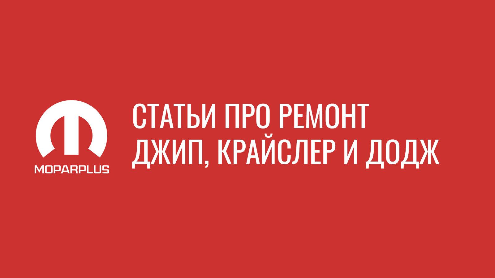 Статьи про ремонт. Выпуск №82.