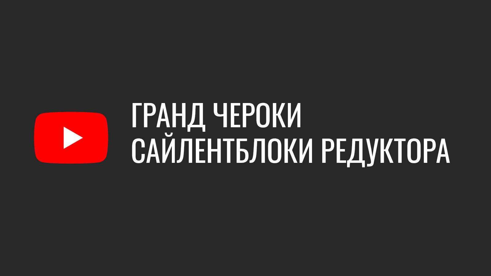 Сайлентблоки редуктора Гранд Чероки