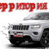 Территория Jeep
